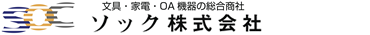 ソック株式会社